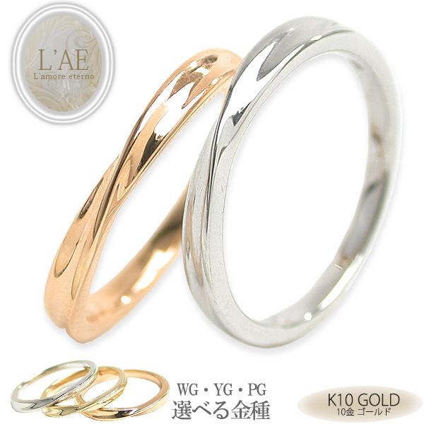 ペアリング 刻印 可能 レーザー刻印 結婚指輪 ピンク 名入れ K10 10K 10金 金無垢 マリッジリング ペア ひねり リング 婚約 指輪 ケース シンプル クリスマス に 彼女 妻 女性 ママも喜ぶ プレゼント ゴールド アクセサリ…