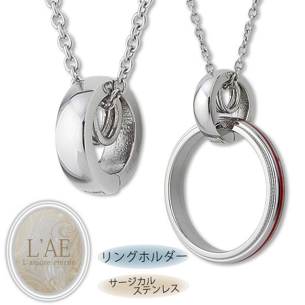 ネックレス  ステンレス シンプル リングホルダー リング 指輪をネックレスにする サージカルステンレス 金属アレルギー対応 シルバー メンズ レディース プレゼント ペンダント アクセサリー