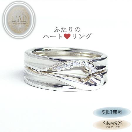 ペアリング 結婚指輪 マリッジリング 刻印 合わせ ハート ペア リング 指輪 シンプル 彼女や女性や妻に喜ばれるプレゼント シルバーペアリング シルバーリング シルバー925 ハート 誕生日 記念日 名入れ 結婚式 結婚記念日 マリッジ メンズ レディース 人気 名入れ