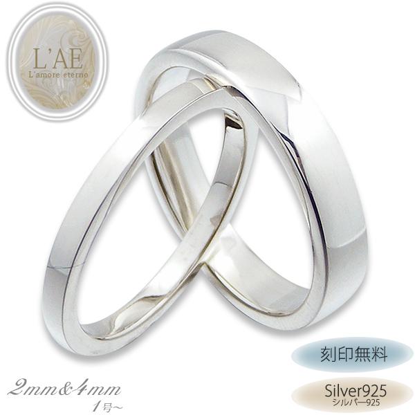 ペアリング 結婚指輪 マリッジリング 刻印無料 リング シンプル 平打ち シルバーリング 幅2mm 幅4mm 0号〜25号 シルバー925 ピンキーリング 偶数 ペア 指輪 メンズ レディース 名入れ 彼女 女性 妻 喜ばれる プレゼント …
