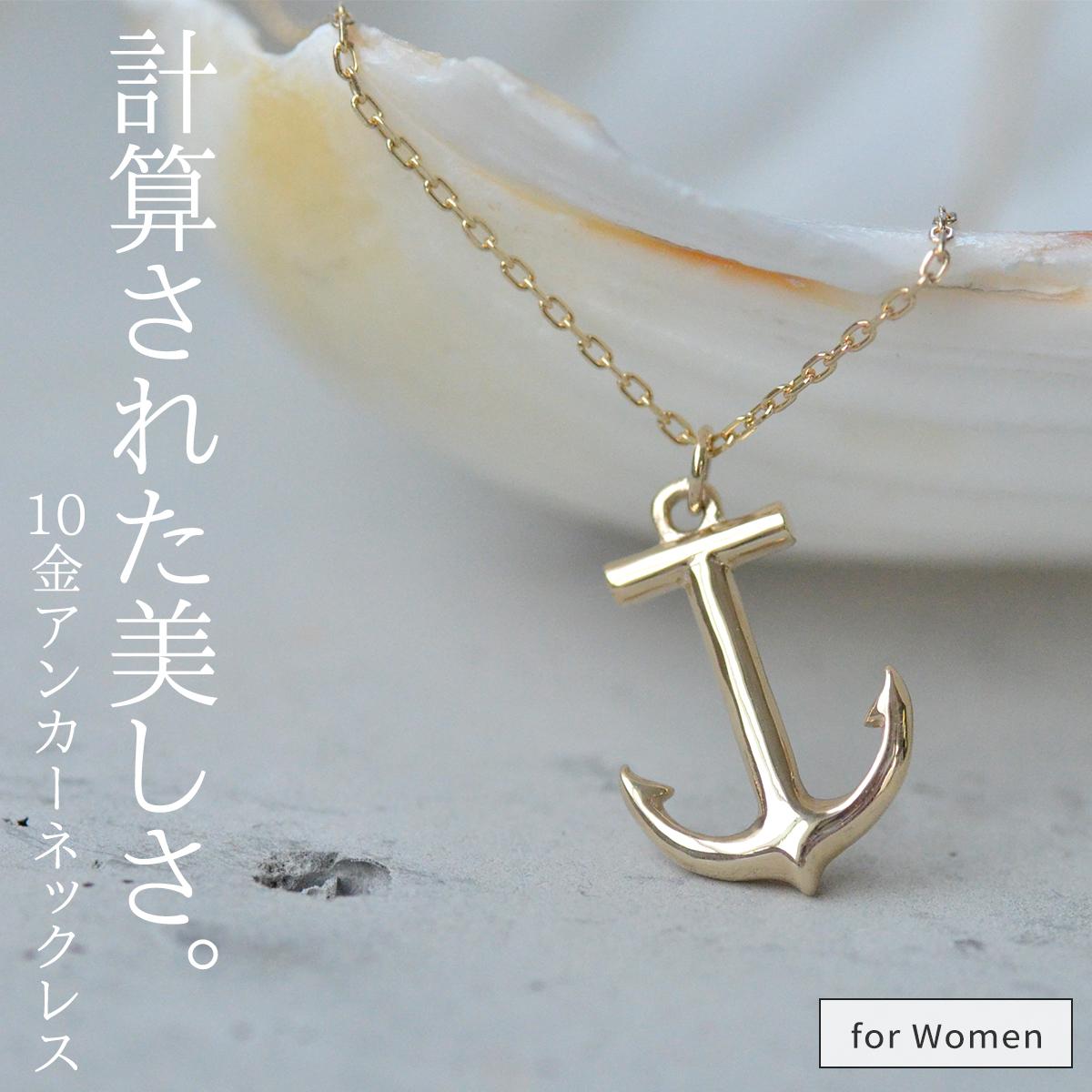 イニシャル彫刻 ネックレス レディース ゴールド アンカー K10  Lauss LadiesNecklace
