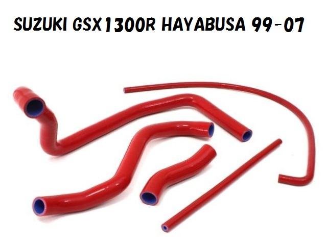 GSX-1300R ハヤブサ 99-07 シリコン ラジエターホース