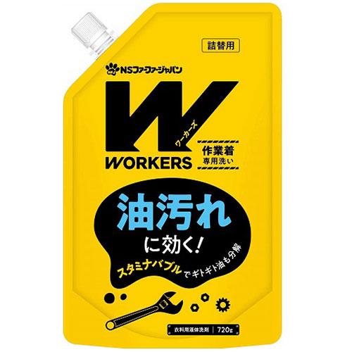 作業服の洗濯ならワーカーズ BD85 NSファーファ WORKERS ワーカーズ 720g 作業着 超激安 開店記念セール 液体 洗剤 つめかえ