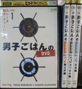 新入荷 レンタル落ちです 送料無料 ついに入荷 中古 セット商品はケース無し ジャケットディスクのみ発送になります 当店オススメ ケース無し発送 優先配送 4巻セット 売れ筋 男子ごはんのDVD DVD 邦画 kh-6811c
