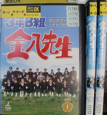 kd-5178c【DVD】 3年B組 金八先生 第4シリーズ 全12巻 【ケース無し発送】 【中古】 邦画 ブラックフライデー