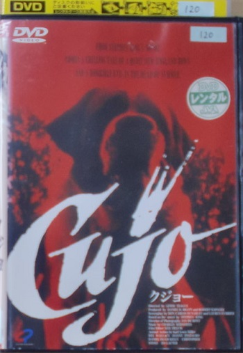 kq-120cc【DVD】 クジョー 【中古】 洋画