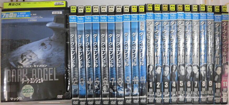 希少 新入荷 中古品又はレンタル落ちです DVD BDのセット商品はケース無し ジャケットディスクのみ発送になります 当店オススメ 安い 激安 プチプラ 高品質 売れ筋 sd41-2467pp ダーク シーズン エンジェル 1 レンタル落ち 全22巻セット 日本語吹替え有 2 中古 洋画