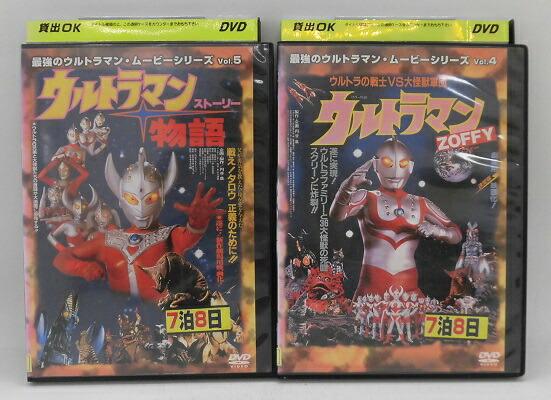 hf-1689y■DVD■ 最強のウルトラマン・ムービーシリーズ Vol.4、Vol.5 ※セル版ディスク 中古・レンタル落ち その他 DVD ブラックフライデー