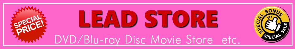 リードストア:リードストア楽天市場店はDVD・ブルーイの専門販売店です。