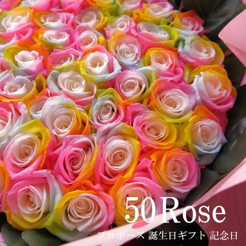 プロポーズ 花 レインボーローズ 50本 プリザーブドフラワー レインボーローズ 花束 バラ 50本使用 プリザーブドフラワー 花束 枯れずにいつまでもキレイなバラ 花束