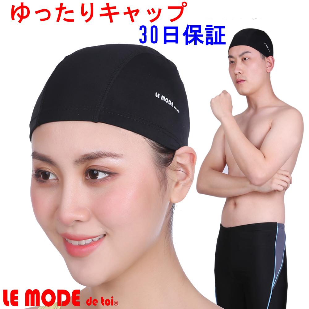水着素材のスイムキャップ 人気の水泳帽 伸縮性 メンズ レディース 髪が長くてもゆったりかぶれて頭痛無し スイムキャップ 水泳 キャップ スイミングキャップ フリーサイズ ブラック 送料無料 1着でも送料無料 国際ブランド 男女兼用 ゆったりサイズ 50-65cm ルモード