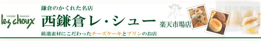 西鎌倉レシュー楽天市場店:チーズケーキ、プリンなど美味しいスイーツは西鎌倉のレ・シューで決まり!