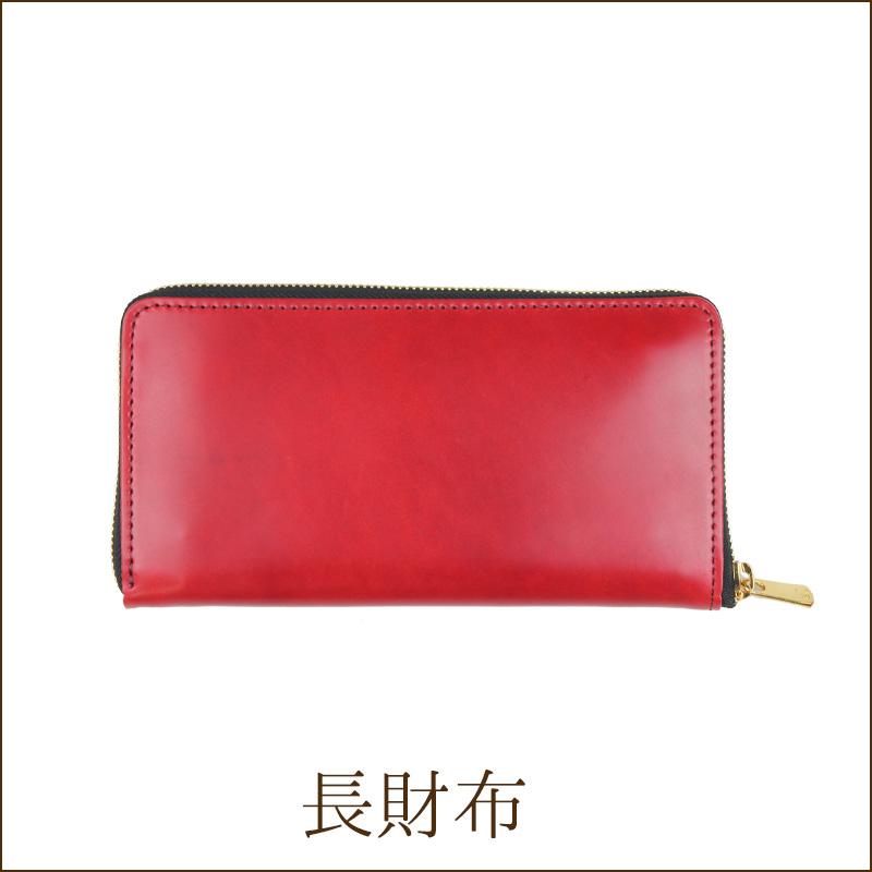 673933f649ad 還暦祝い おしゃれ 男女兼用 赤いもの コードバン製 長財布-メンズ財布 ...
