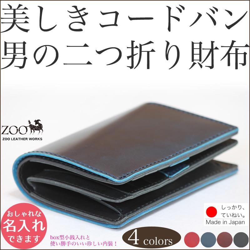 d598485fa1d3 楽天市場】二つ折り財布 コードバン メンズ 【他にない内装で使い勝手 ...