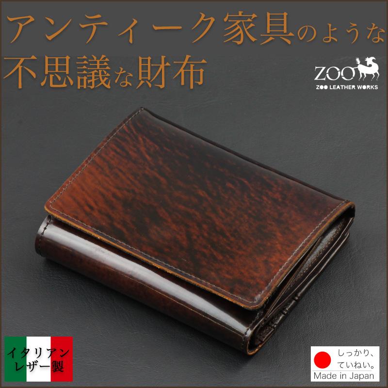 二つ折り財布 イタリアンレザー ZOO ズー おしゃれ 本革 日本製 国産 アドバン加工 asr 冬 皮