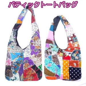 1つ1つ手作りの温かみのあるバッグです! 【メール便送料無料】オールドバティック トートバッグ エスニック ハンドメイド BALI