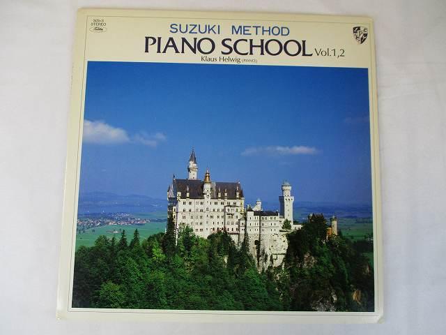 盤は概ね状態良好 クラウスヘルヴィッヒ スズキメソッド ピアノスクールVOL.1 2 卓越 中古レコード スピード対応 全国送料無料 SS-3 併20201231 ライナー付 LP 国内盤
