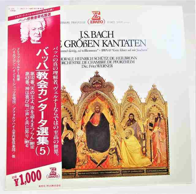 概ね状態良好です バッハ 教会カンタータ選集5 BWV182 BWV43 ヴェルナー 中古レコード ライナー付 国内盤 併20210801 春の新作 対訳 LP 帯 ついに入荷 歌詞