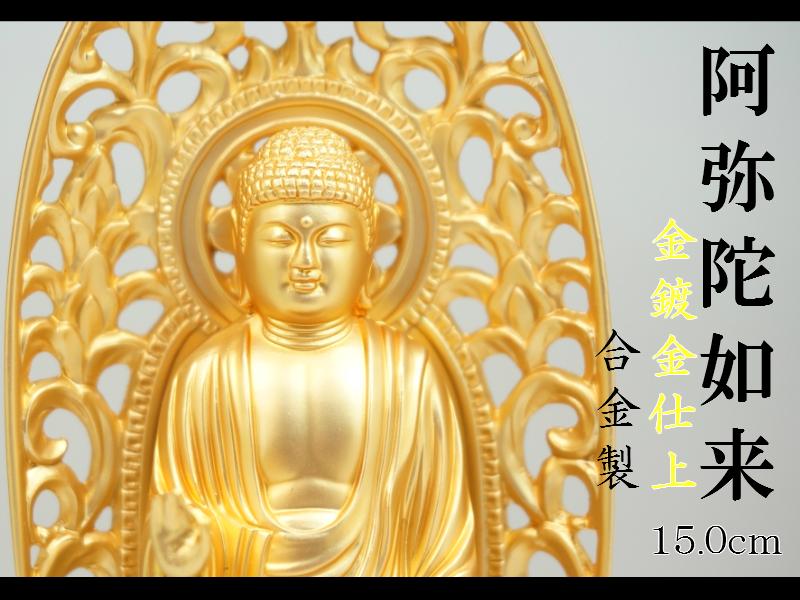 [仏像] 阿弥陀如来 15.0cm 金鍍金仕上 合金製【送料無料(北海道/沖縄離島除く)】