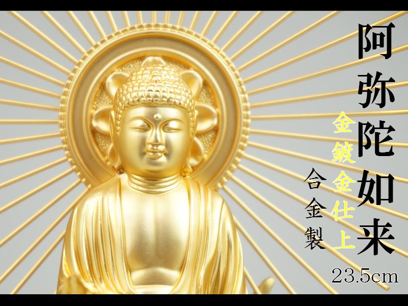 [仏像] 阿弥陀如来(御西用)23.5cm 金鍍金仕上 合金製【送料無料(北海道/沖縄離島除く)】