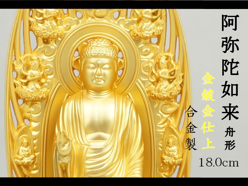 [仏像] 阿弥陀如来 舟形 18.0cm 金鍍金仕上 合金製【送料無料(北海道/沖縄離島除く)】