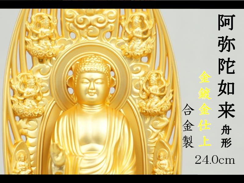 [仏像] 阿弥陀如来 舟形 24.0cm 金鍍金仕上 合金製【送料無料(北海道/沖縄離島除く)】