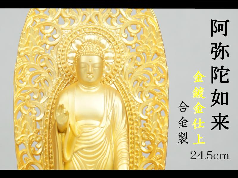 [仏像] 阿弥陀如来 24.5cm 金鍍金仕上 合金製【送料無料(北海道/沖縄離島除く)】