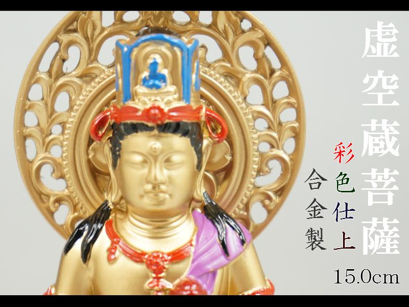 お歳暮 知恵と福徳の仏様です 丑 寅年生まれの御守本尊 仏像 5%OFF 彩色仕上 虚空蔵菩薩 合金製 15.0cm