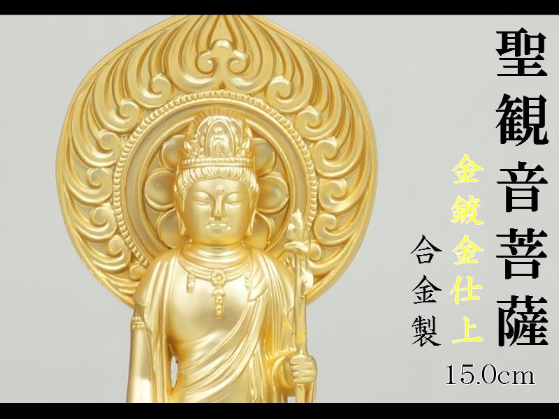 [仏像] 聖観音菩薩 15.0cm 金鍍金仕上 合金製【送料無料(北海道/沖縄離島除く)】