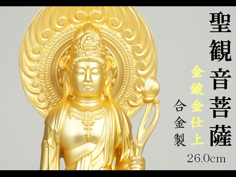 [仏像] 聖観音菩薩 26.0cm 金鍍金仕上 合金製 【送料無料(北海道/沖縄離島除く)】
