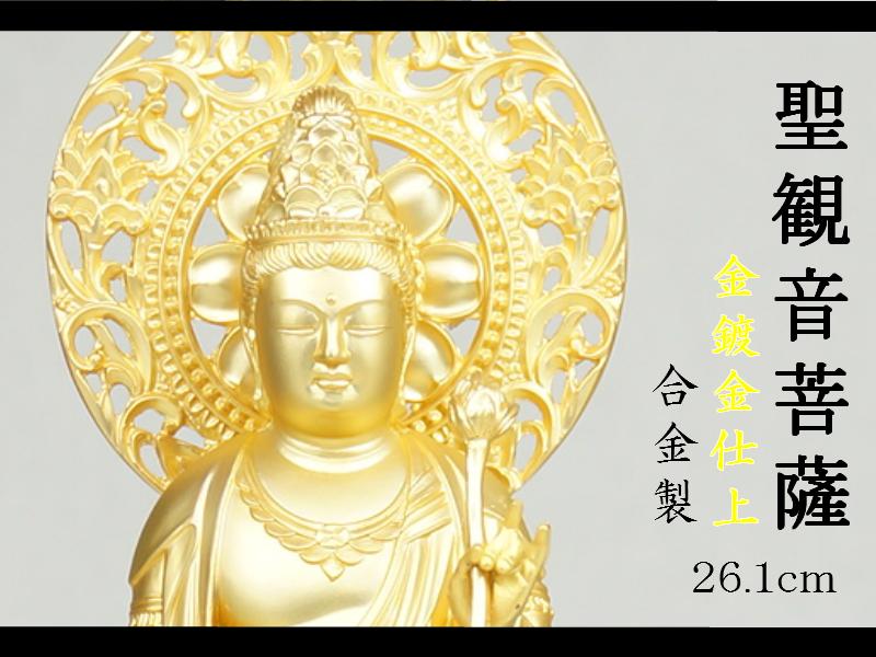 [仏像] 聖観音菩薩 26.1cm 金鍍金仕上 合金製【送料無料(北海道/沖縄離島除く)】