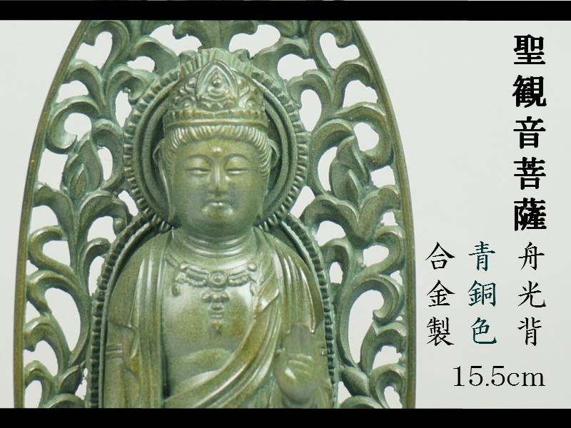 [仏像] 聖観音菩薩 舟光背 15.5cm 青銅色 合金製【送料無料(北海道/沖縄離島除く)】
