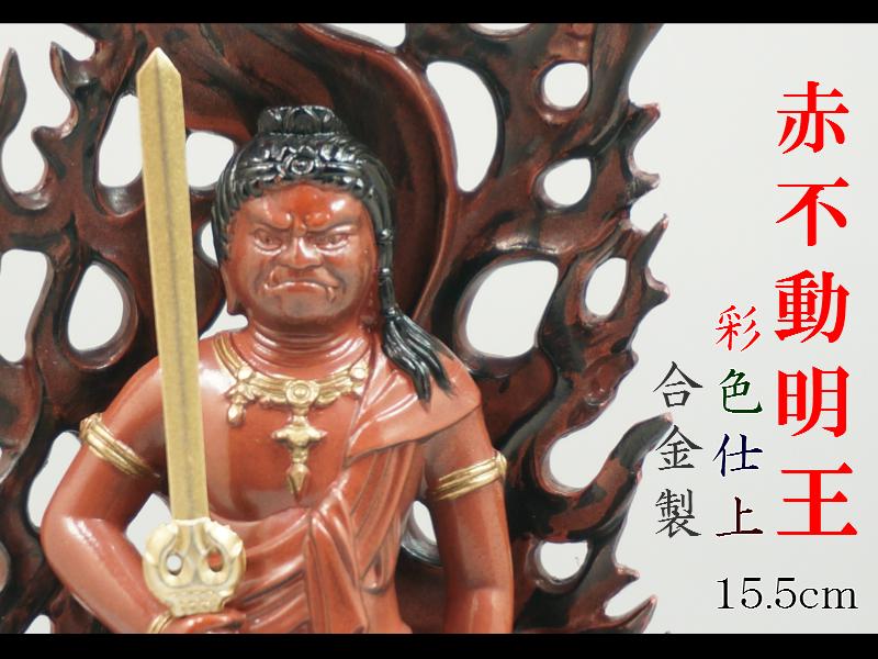 [仏像] 赤不動明王 15.5cm 彩色仕上 合金製【送料無料(北海道/沖縄離島除く)】