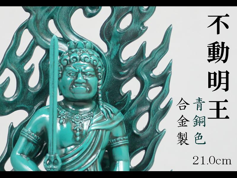 10%OFF 酉生まれの十二支御守本尊 仏像 不動明王 合金製 青銅色 21.0cm 特価品コーナー☆