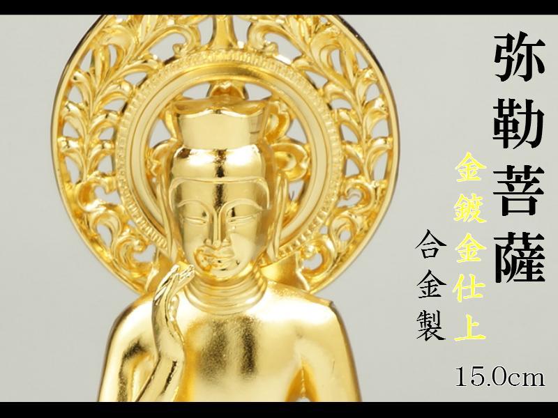 [仏像] 弥勒菩薩 15.0cm 金鍍金仕上 合金製【送料無料(北海道/沖縄離島除く)】