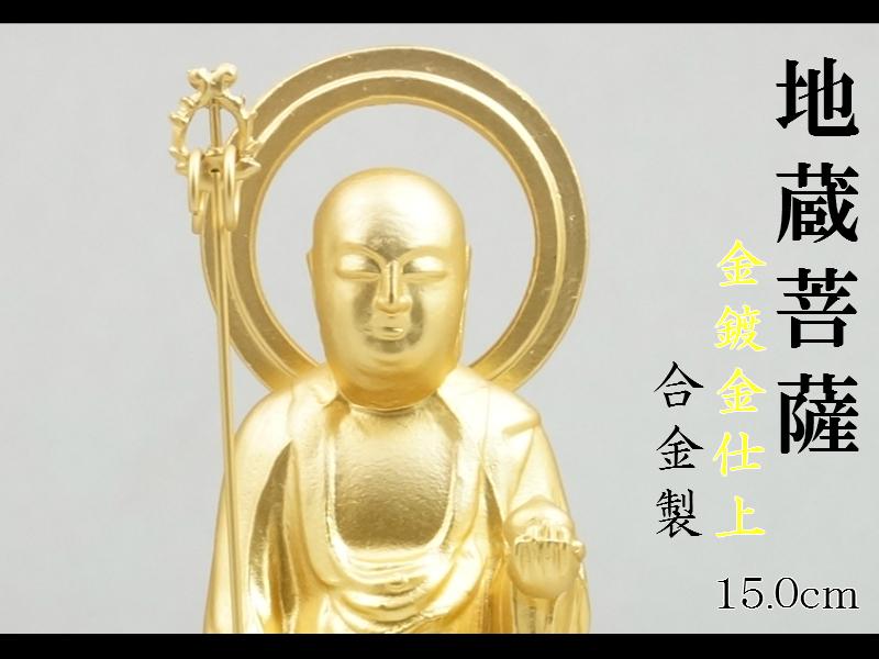 地蔵菩薩の慈悲の十徳と知恵の御守護は心と身体の真の健康を授けられます 仏像 地蔵菩薩 15.0cm モデル着用&注目アイテム 金鍍金仕上 合金製 SALE