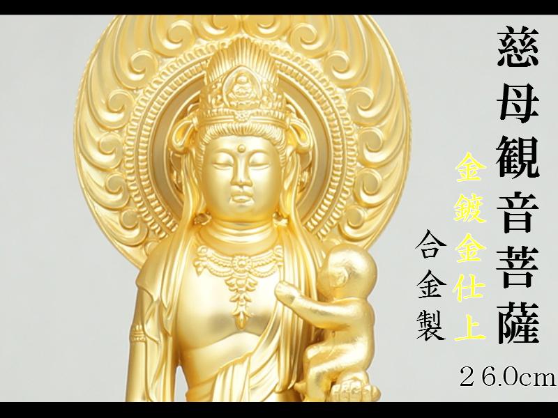 [仏像] 慈母観音菩薩 26.0cm 金鍍金仕上 合金製【送料無料(北海道/沖縄離島除く)】