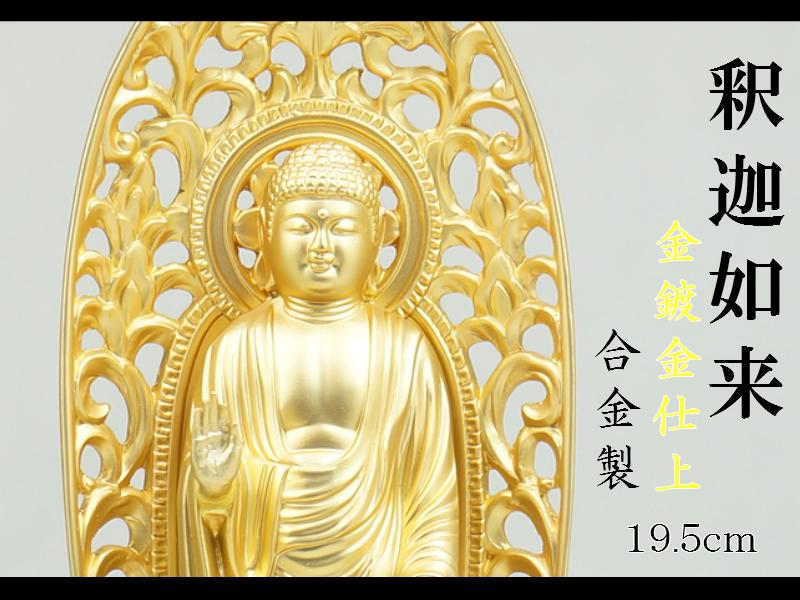 [仏像] 釈迦如来 19.5cm 金鍍金仕上 合金製【送料無料(北海道/沖縄離島除く)】