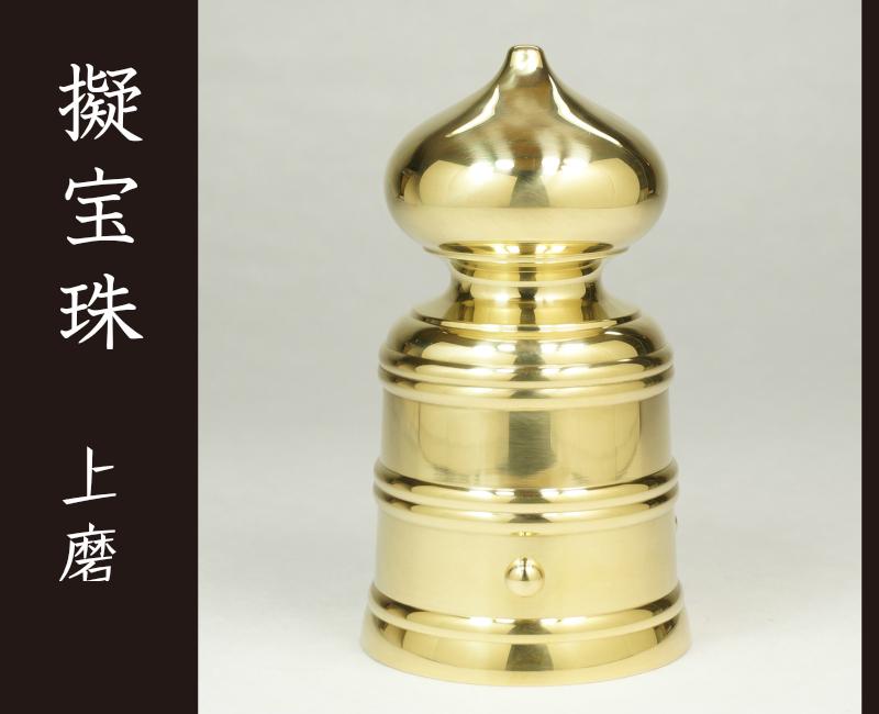 神社 寺院 神輿 山車 橋 贈物 欄干にお使いください 建築金物 1.4寸 バーゲンセール 上磨 擬宝珠 社寺用品