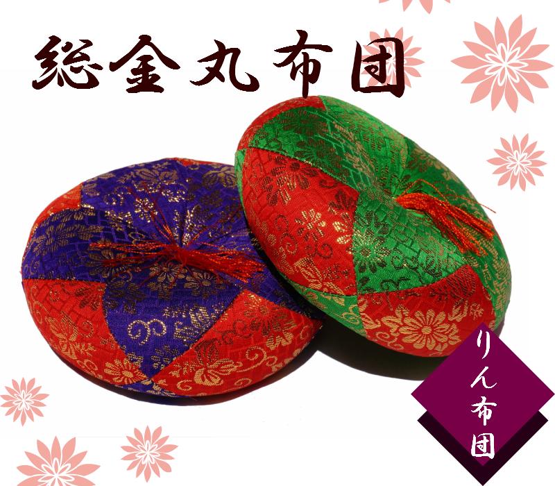 おりんを彩るりん布団 仏具 『1年保証』 総金丸布団 超安い 2.0寸 選べるりん布団2色