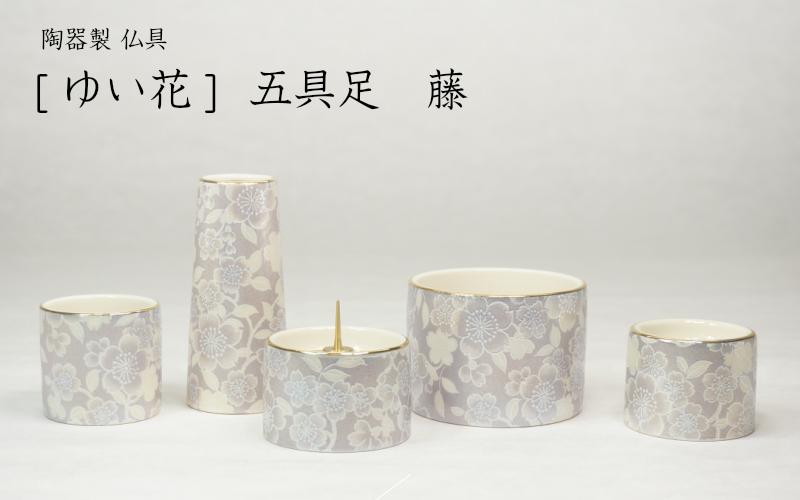 陶器製の仏具セットです 仏具 ゆい花 仏具セット 卸直営 家具調仏壇 藤 五具足 最安値に挑戦