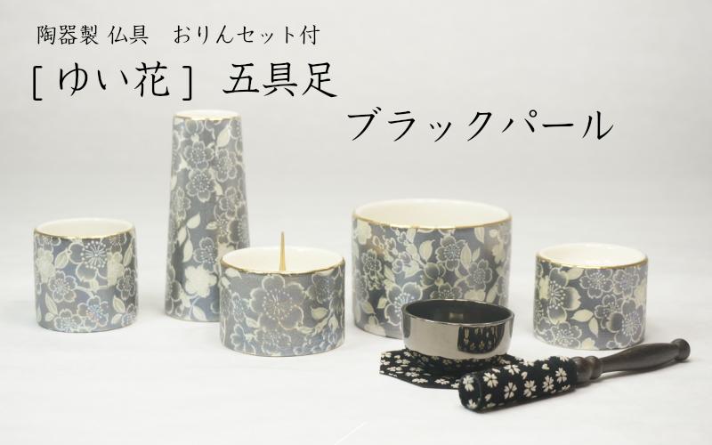 日本産 陶器製の仏具 おりんセット付です 仏具 ゆい花 五具足 家具調仏壇 おりんセット付 AL完売しました ブラックパール