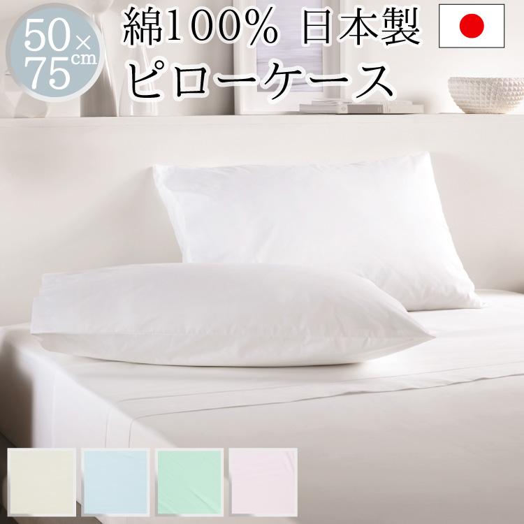 綿100%で肌にやさしいピローケースシリーズ BOMA ボーマ ピローケース 枕ケース 保障 枕カバー カバー 新作アイテム毎日更新 枕 まくらカバー ピンク ホワイト ブロード織 50×75cm 綿100% ベージュ ブルー メール便 グリーン