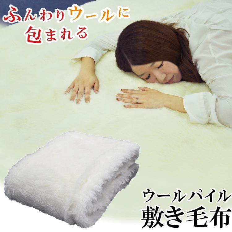 ウールパイル敷き毛布 敷きパッド ベッドパッド ウール 敷き毛布 シングル 羊毛 パッド 100×205cm 【ラッキーシール対応】