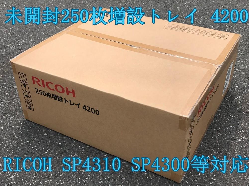 送料無料★未使用未開封★RICOH IPSiO SP4310 SP4300等250枚増設カセットタイプ4200★250枚増設トレイ 4200【中古】