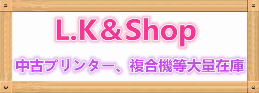 L.K&Shop:中古プリンター キャノン NEC エプソンなど中古プリンター複合機通販専門店