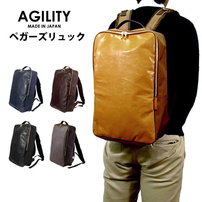 ペガーズリュック 馬革 リュックサック AGILITY【ノートPC用クッションポケット付き】