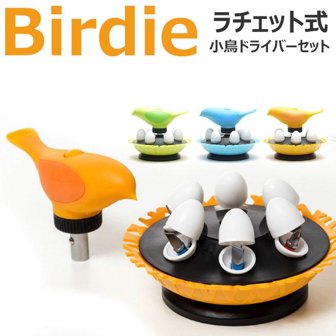 ラチェット式 ドライバーセット 6種 在庫一掃 ドライバー 工具 DIY 日曜大工 プラスドライバー 驚きの値段で マイナスドライバー ビット とり 鳥 プラス 女性へのプレゼントに最適 小鳥 バーディー 動物ラチェットドライバーセット Birdie マイナス 実用的 デザイン 合計6種がラチェット式で使える 雑貨
