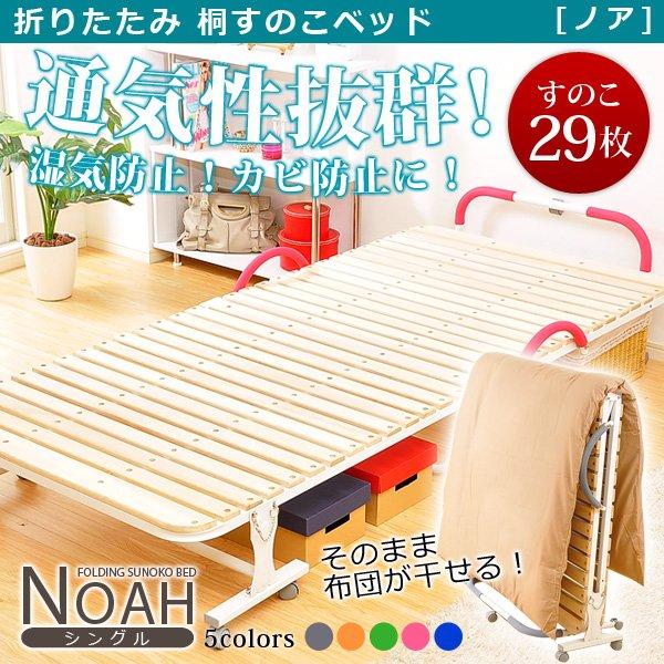 折りたたみすのこベッド 【NOAH -ノア-】 シングルすのこベッド シングル 折りたたみ スノコベッドなら♪【代引不可】 [直送品]