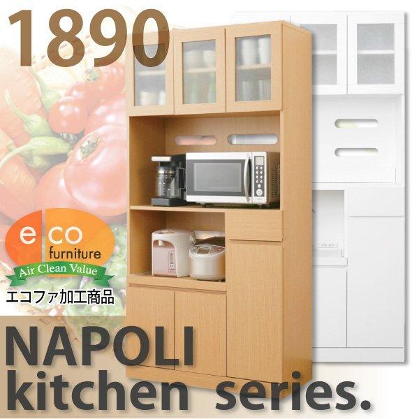 ナポリキッチン食器棚1890食器棚/キッチン収納/89cm幅【代引不可】 [直送品]